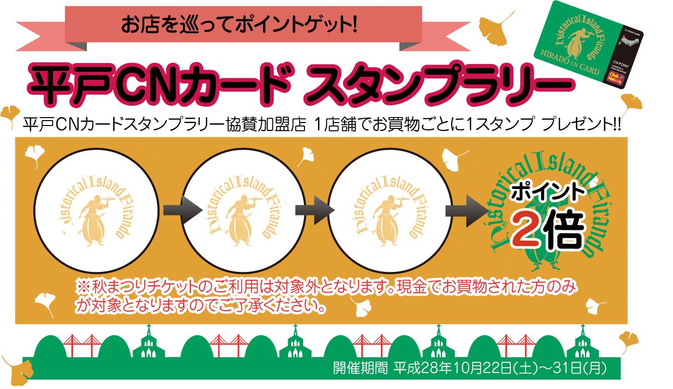 平戸CNカード スタンプラリー開催!