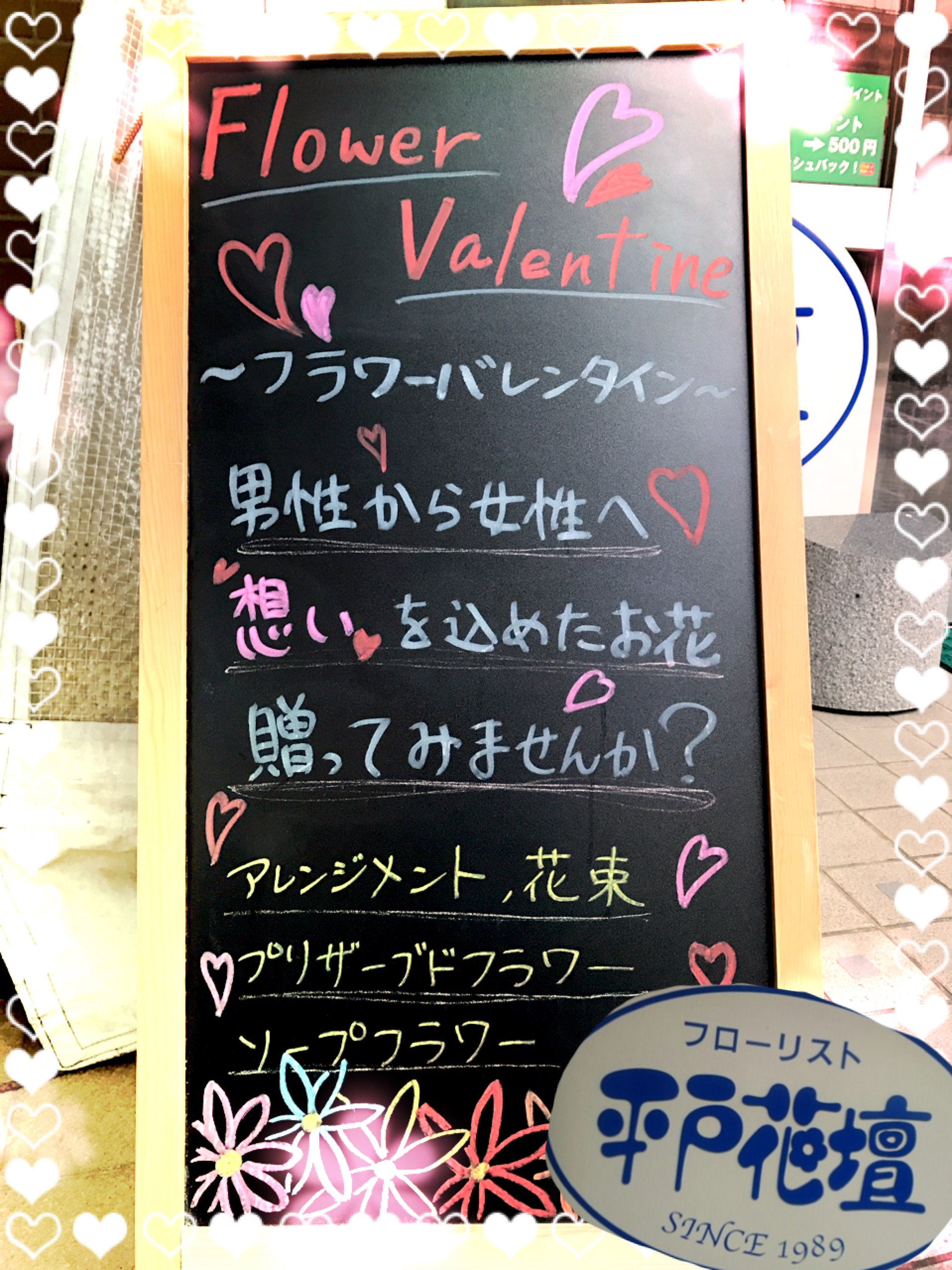 フラワーバレンタイン♡