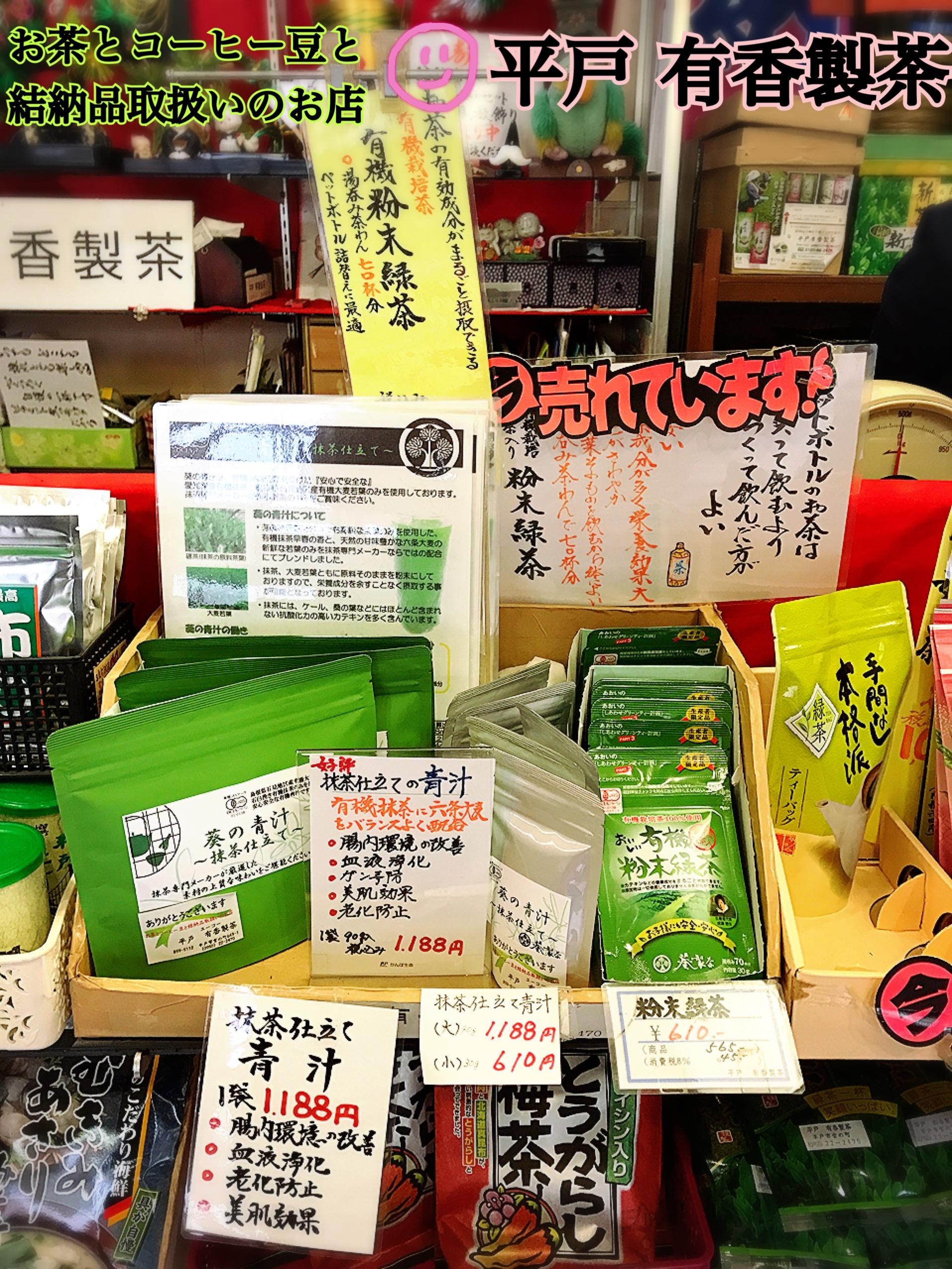 平戸 有香製茶 大好評「葵の青汁」🍵