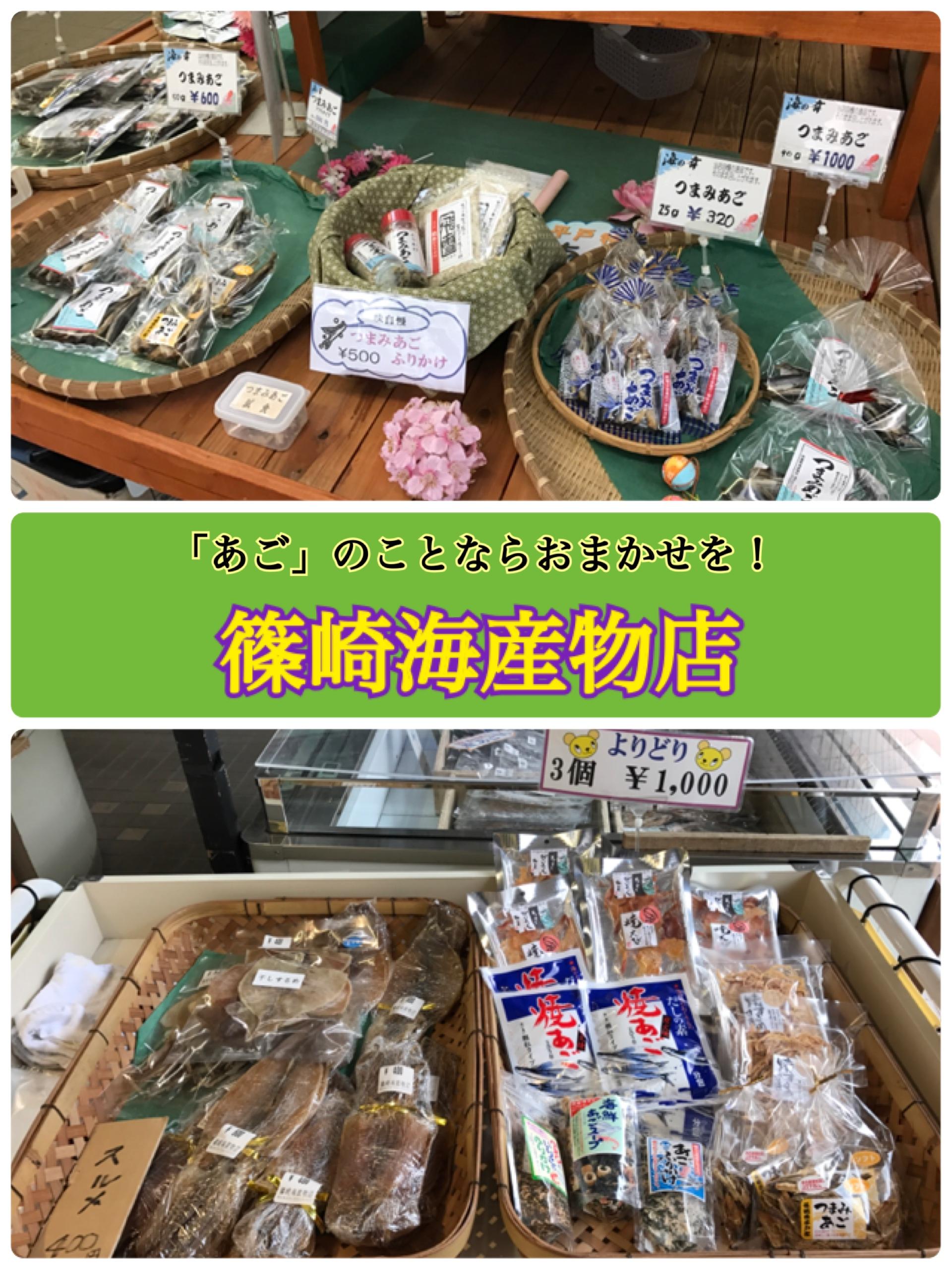 「あご」のことならおまかせを!篠崎海産物店です^^*
