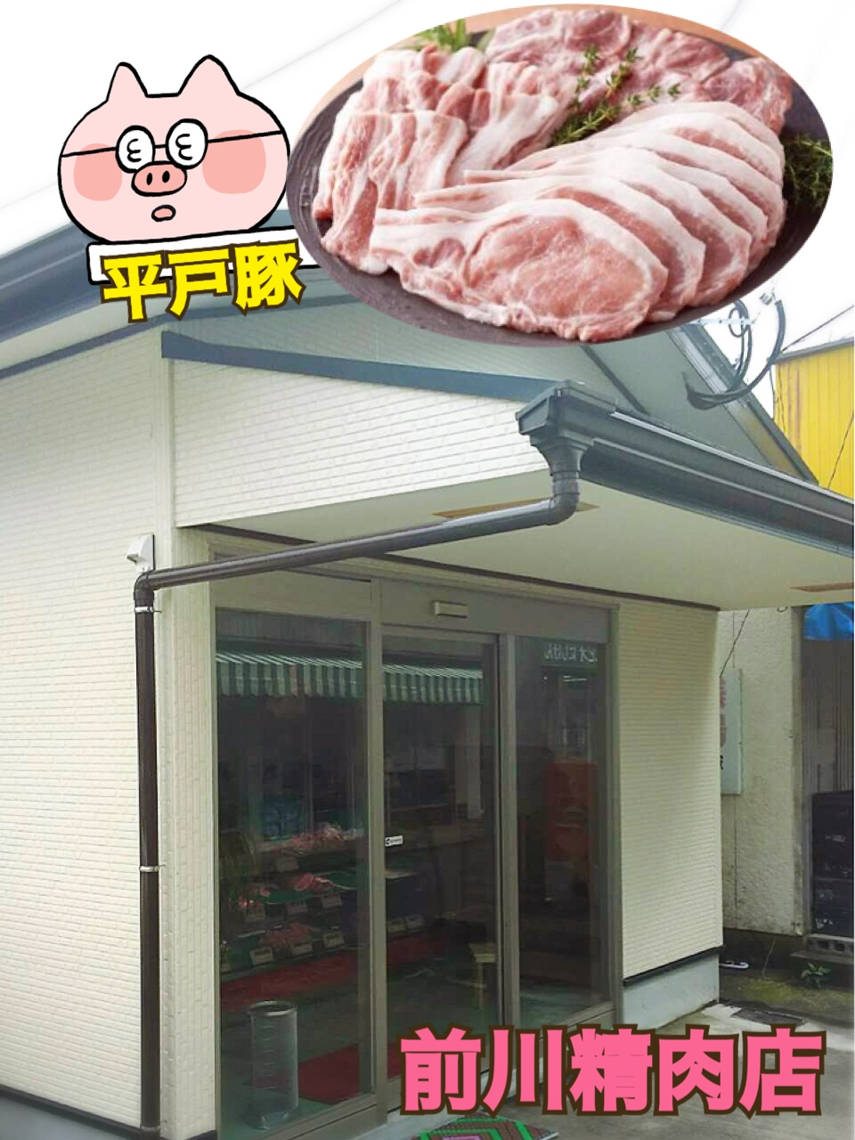 前川精肉店さんのご紹介(˙˘˙̀ ☆