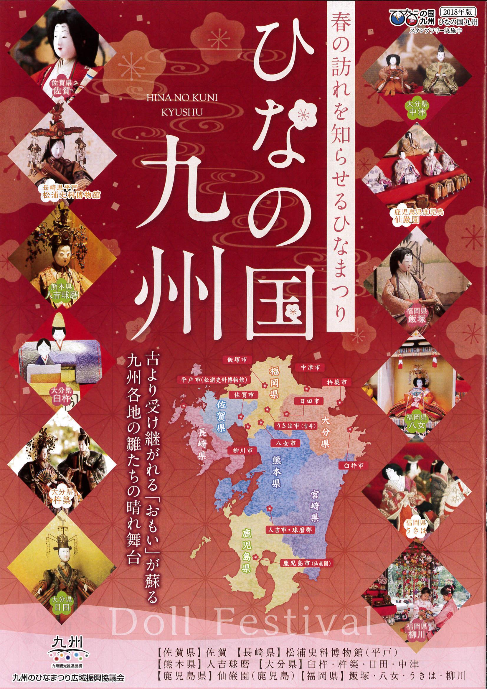 『ひなの国 九州』開催中🎎
