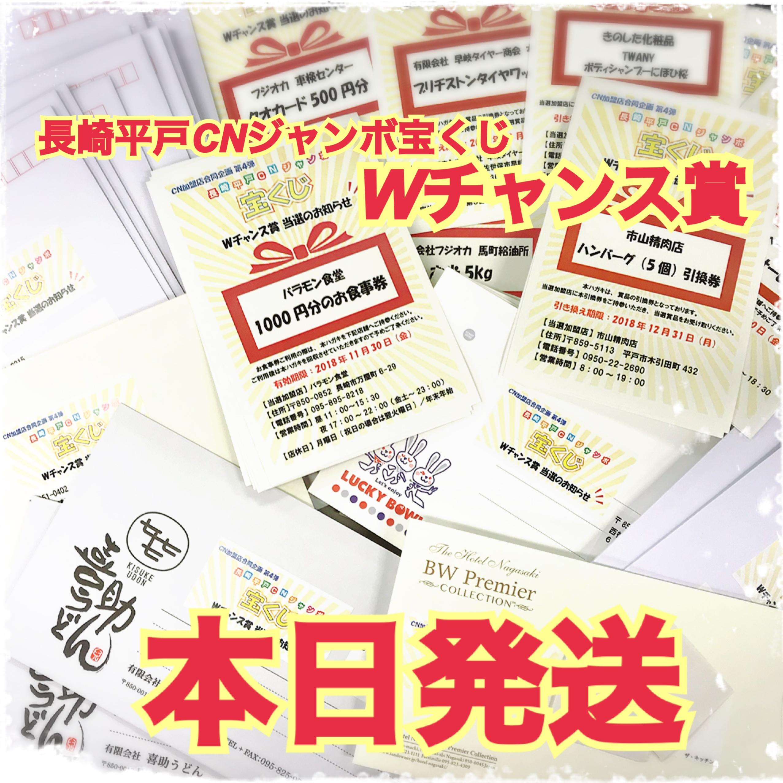 長崎平戸CNジャンボ宝くじWチャンス賞★発送完了♪♪