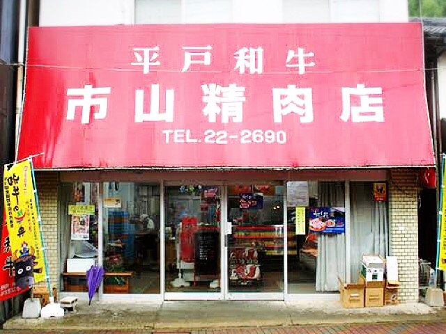 平戸CNカード加盟店【市山精肉店】さんへ🚗 ³₃