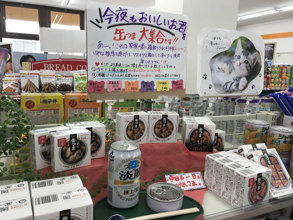 【Yショップ白石屋】ⓝⓔⓦ新コーナー\缶つま大集合🎵/