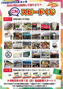 CN加盟店合同企画 第6弾「CNスピードくじ」9/1(日)スタート♪