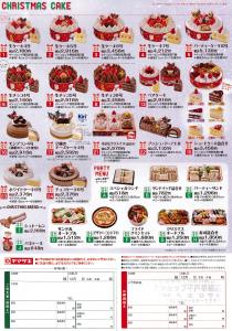 【Yショップ平戸草積店】クリスマスケーキご予約スタート♪