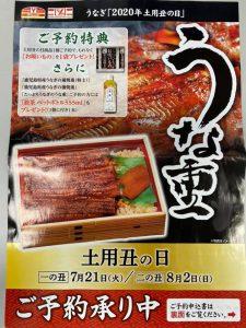 【Yショップ平戸草積店】より、 自慢の美味しい「うな重」ご予約のお知らせです💁