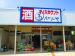 髙尾屋酒店